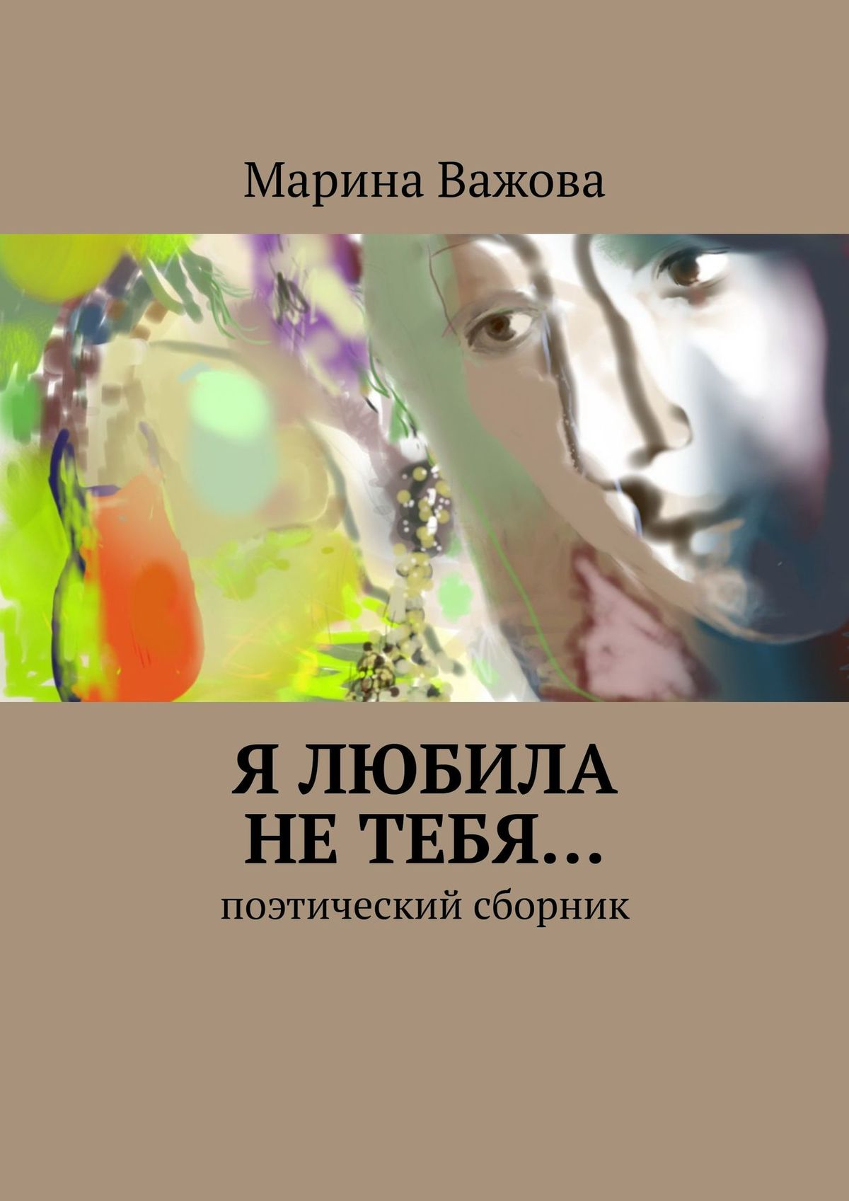Марина Важова Я любила не тебя… Сборник стихов