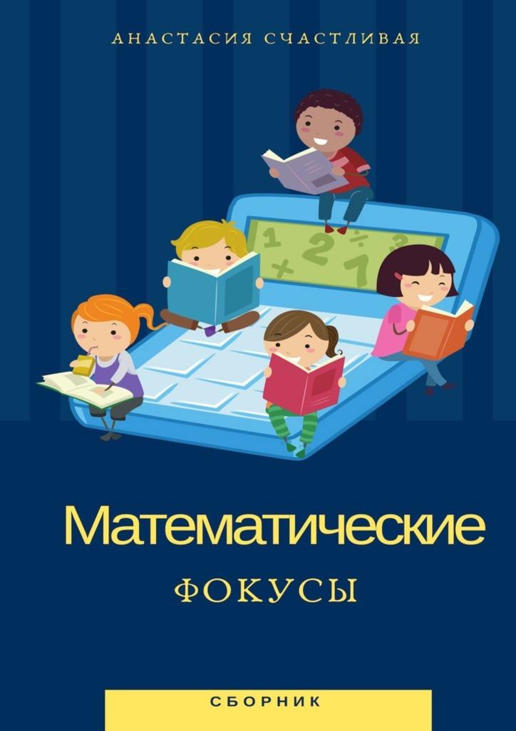 Анастасия Счастливая Математические фокусы новый формат набор д творчества математические игры и фокусы