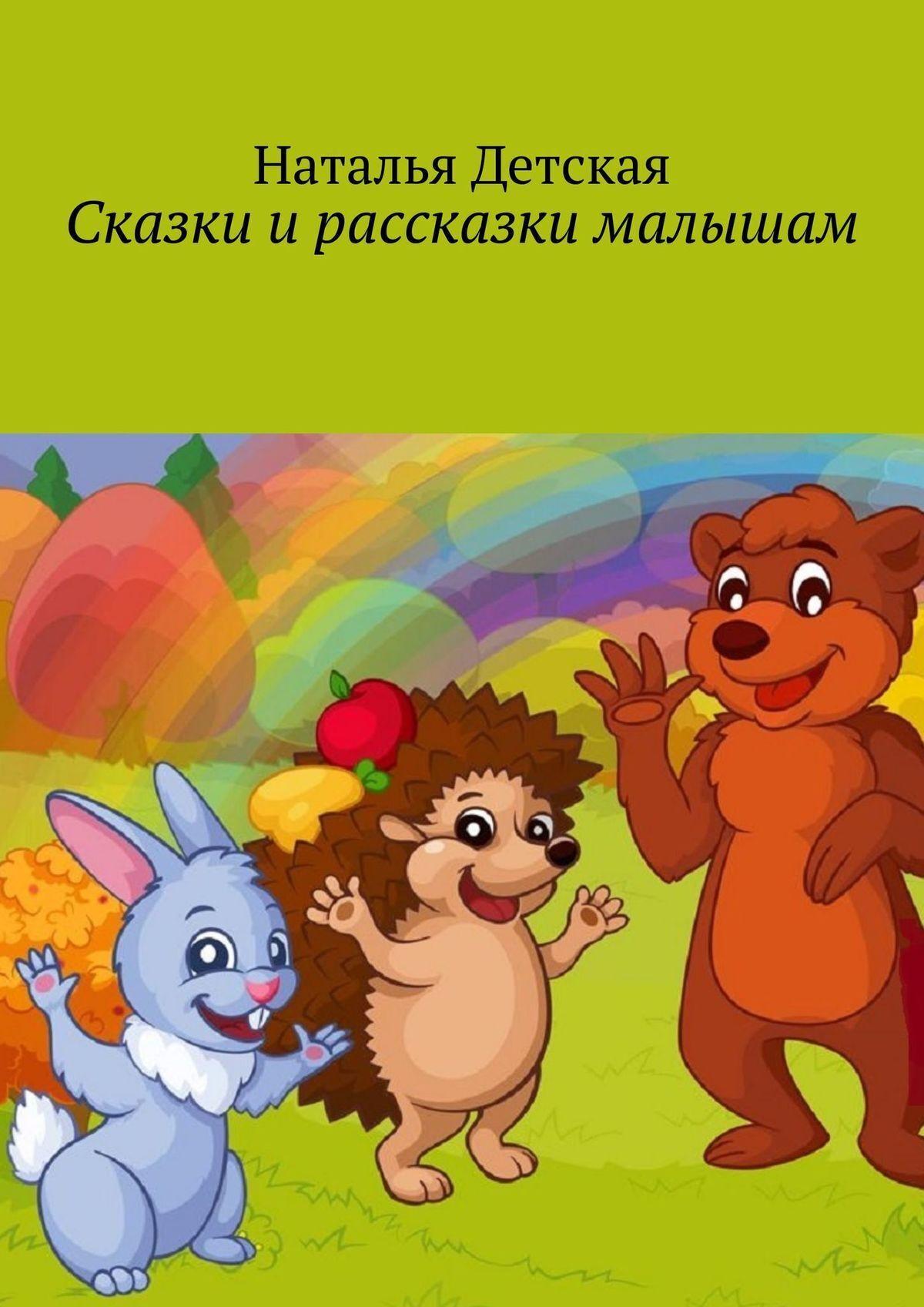 Наталья Детская Волшебный пруд в и жиглов наш серебряныйпруд