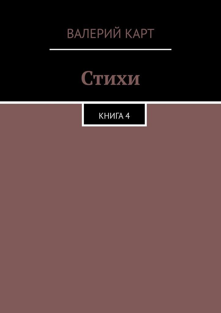 Валерий Карт Стихи. Книга 4 валерий григорьевич карт стихи книга1