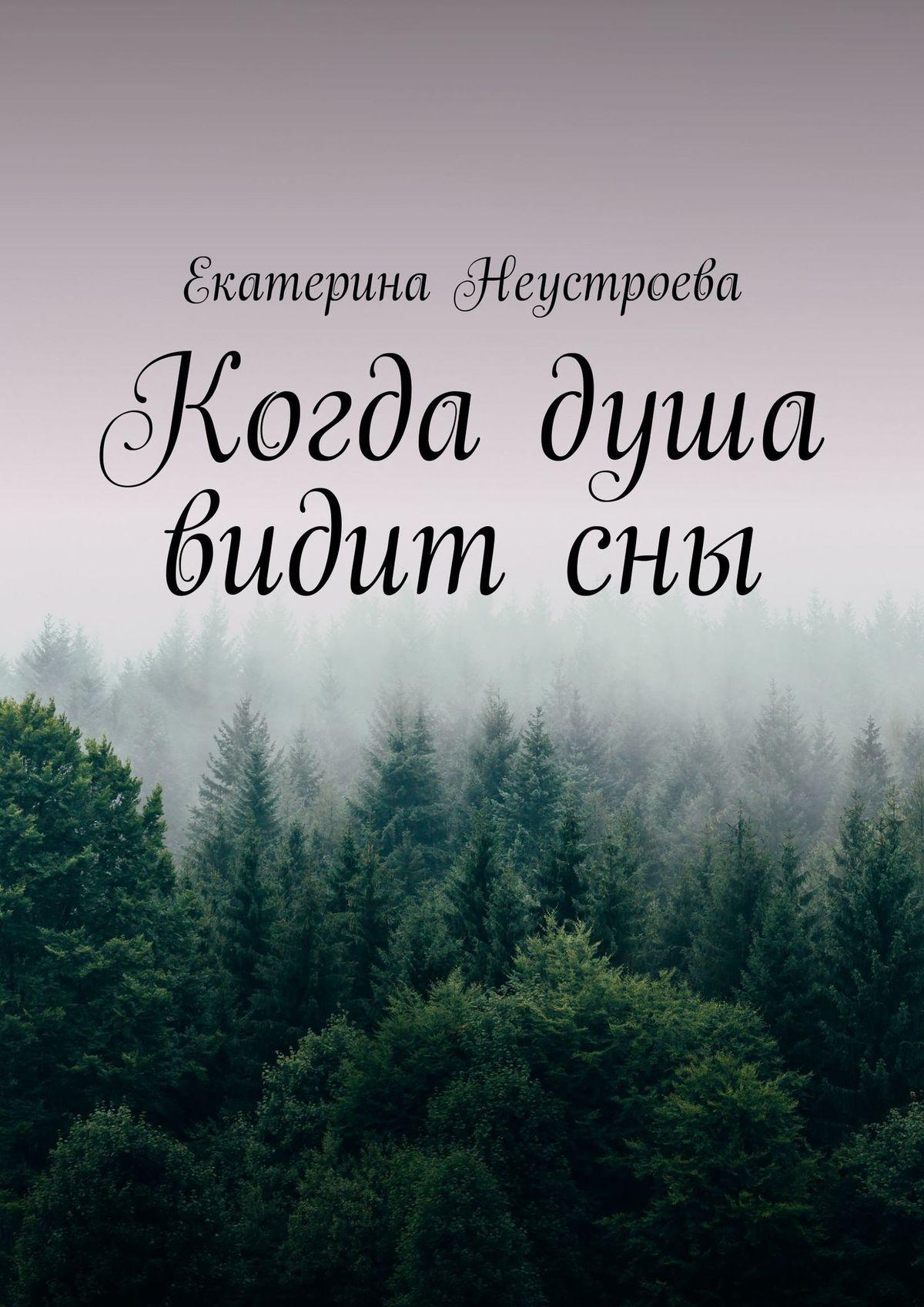 Екатерина Неустроева Когда душа видит сны екатерина владимировна пуртова последние