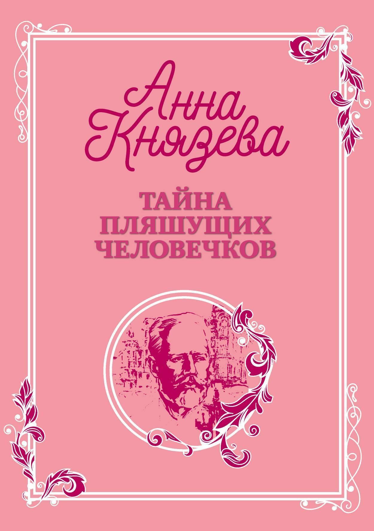 Анна Князева Тайна пляшущих человечков