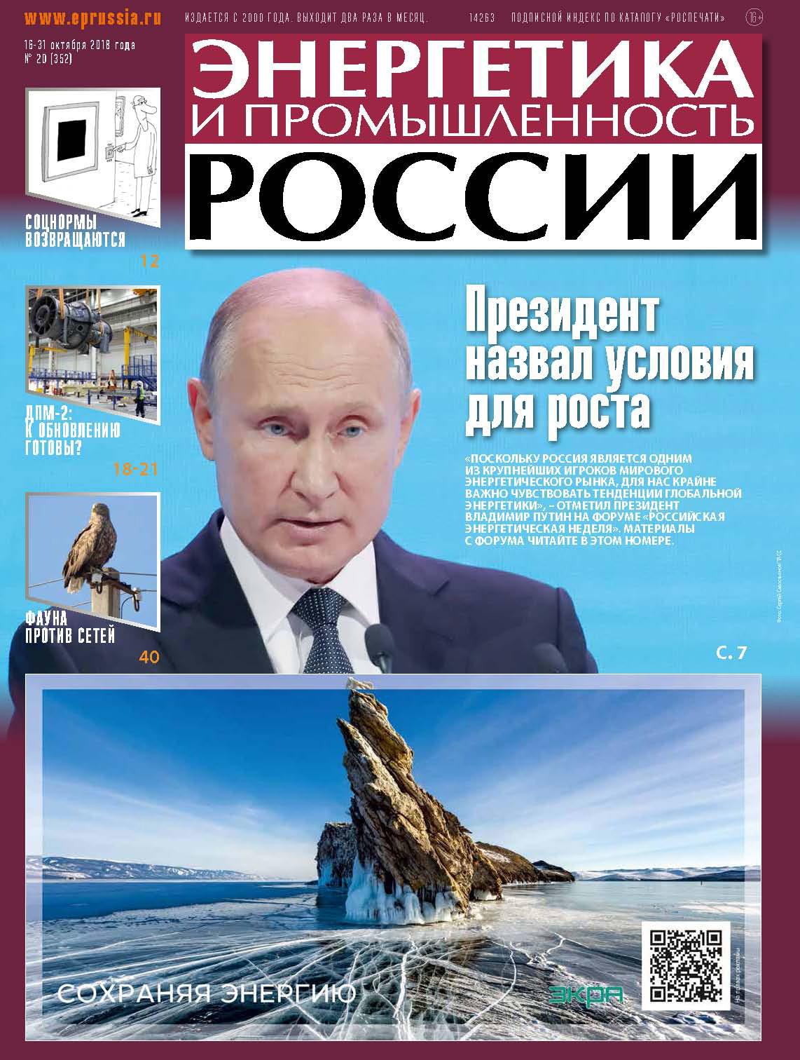 Отсутствует Энергетика и промышленность России №20 2018
