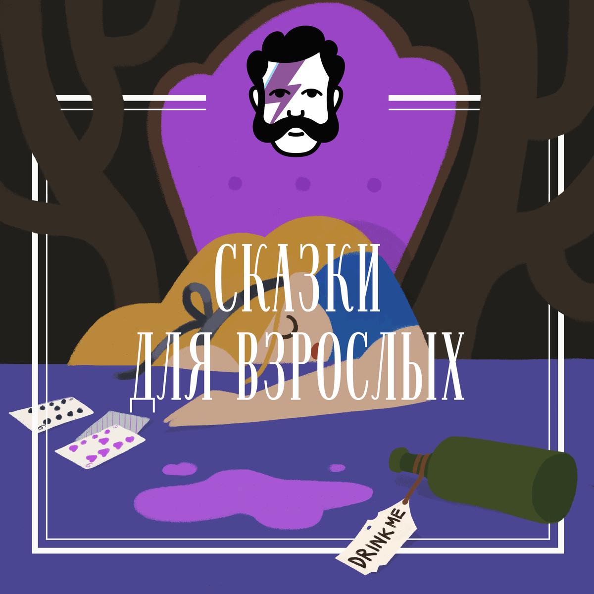 Творческий коллектив «Глаголев FM» Сказки для взрослых. Влез охотник на барыню