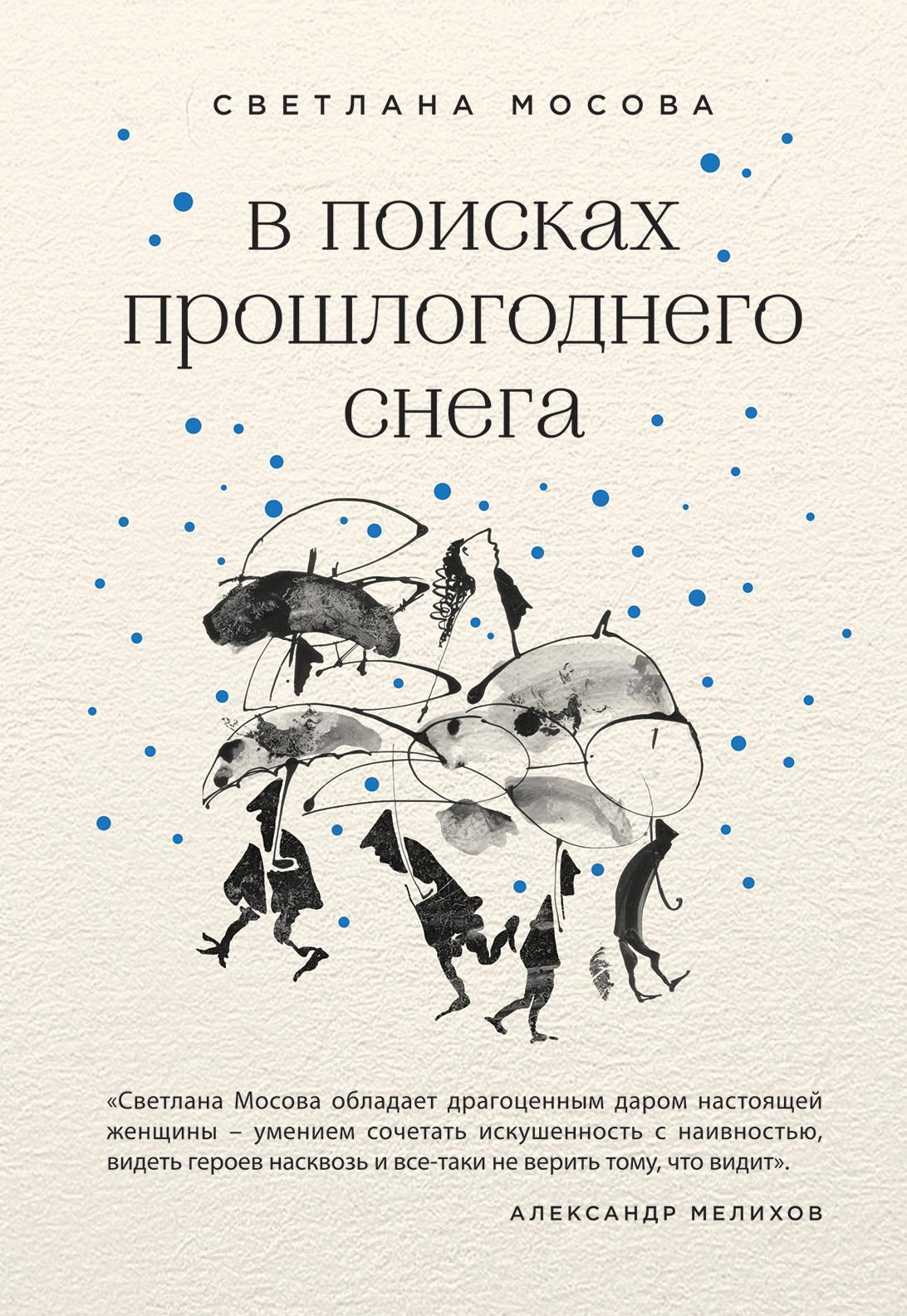 Светлана Мосова В поисках прошлогоднего снега (сборник) инна кабыш кто варит варенье в июле