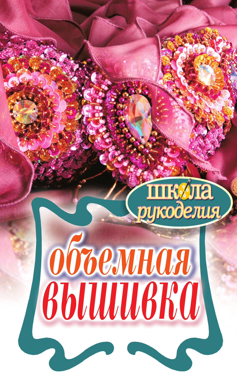 Татьяна Плотникова Объемная вышивка цена и фото