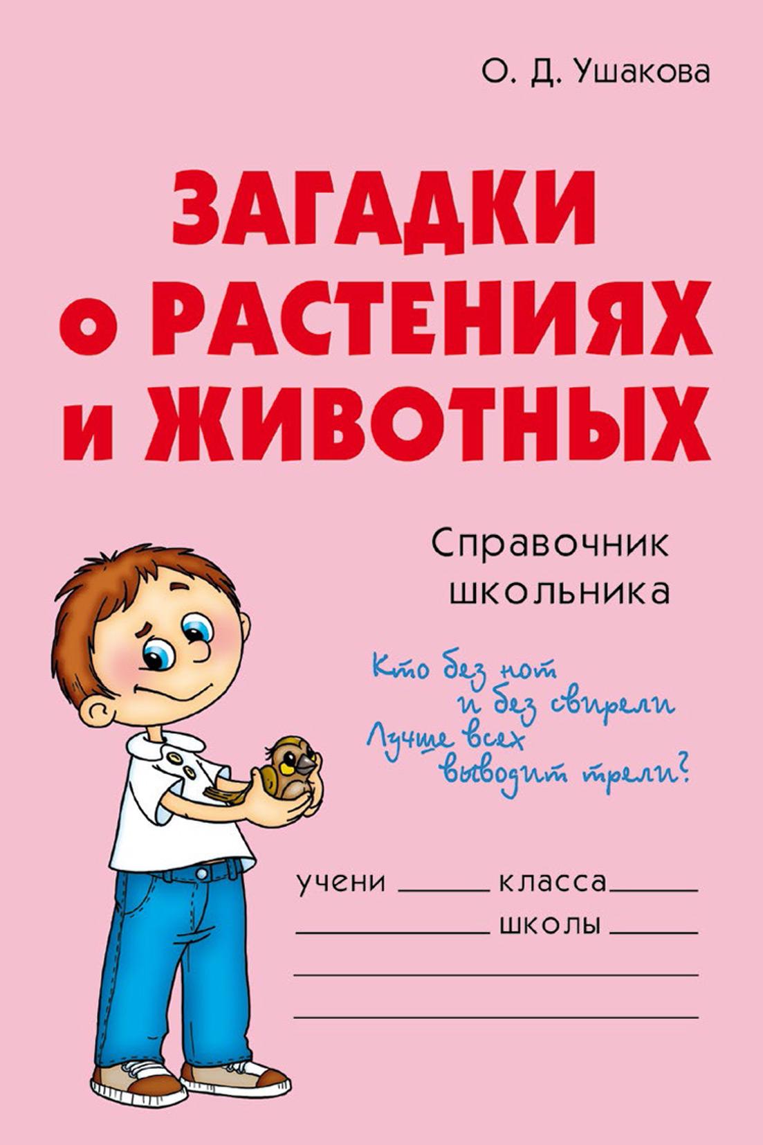 О. Д. Ушакова Загадки о растениях и животных