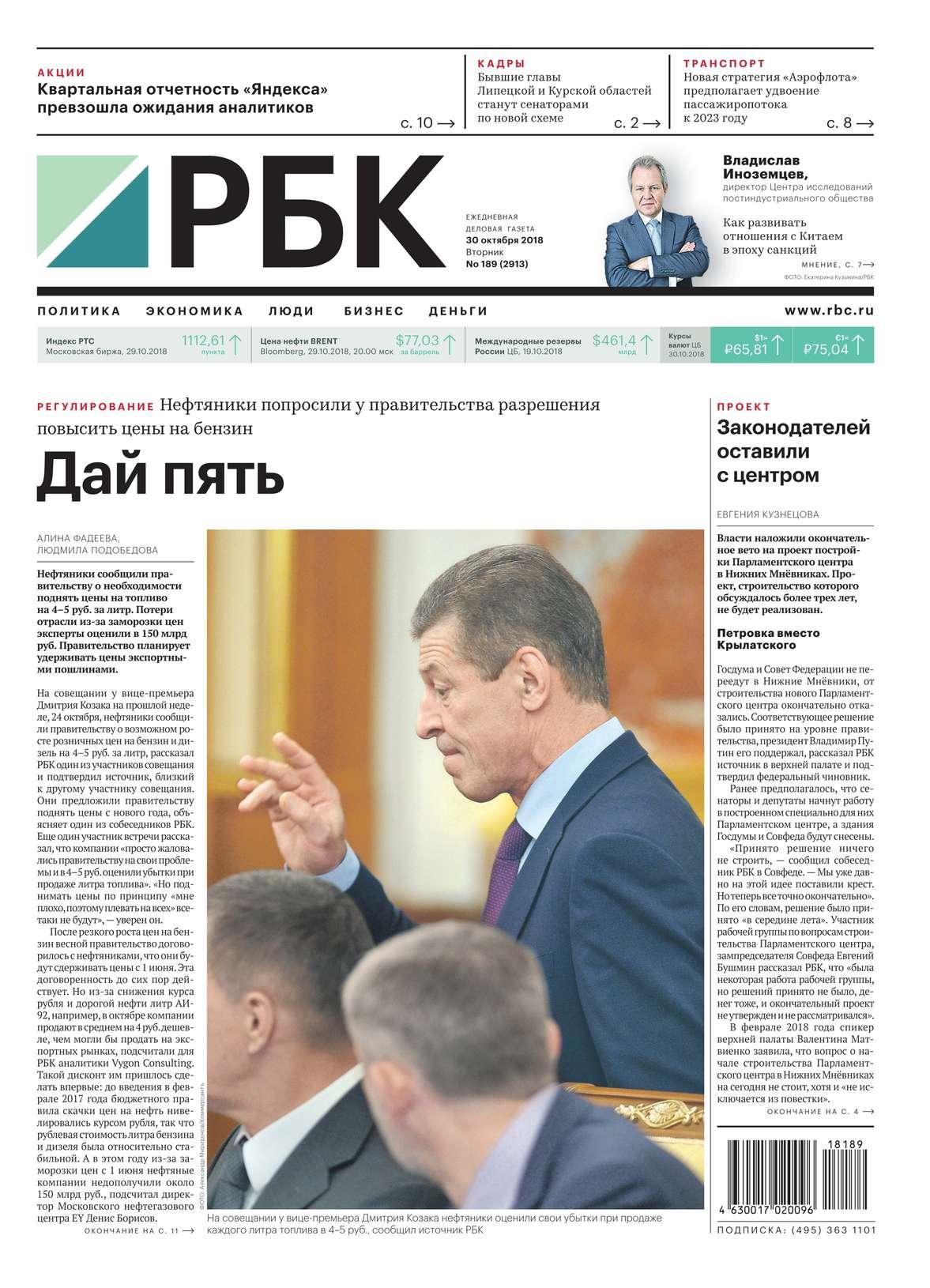 Ежедневная Деловая Газета Рбк 189-2018