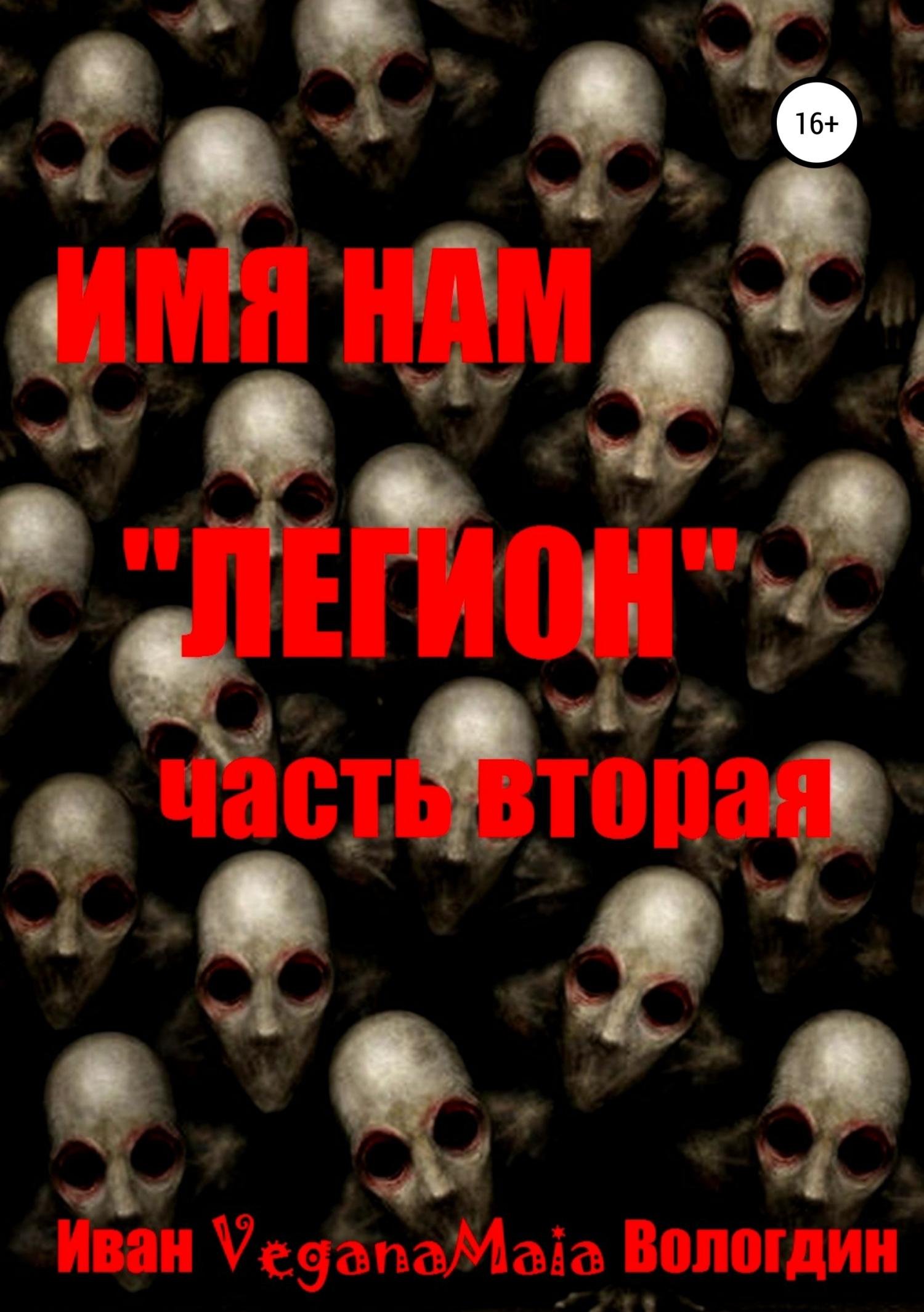 Иван VeganaMaia Вологдин Имя нам легион. Паранормальный апокалипсис цена