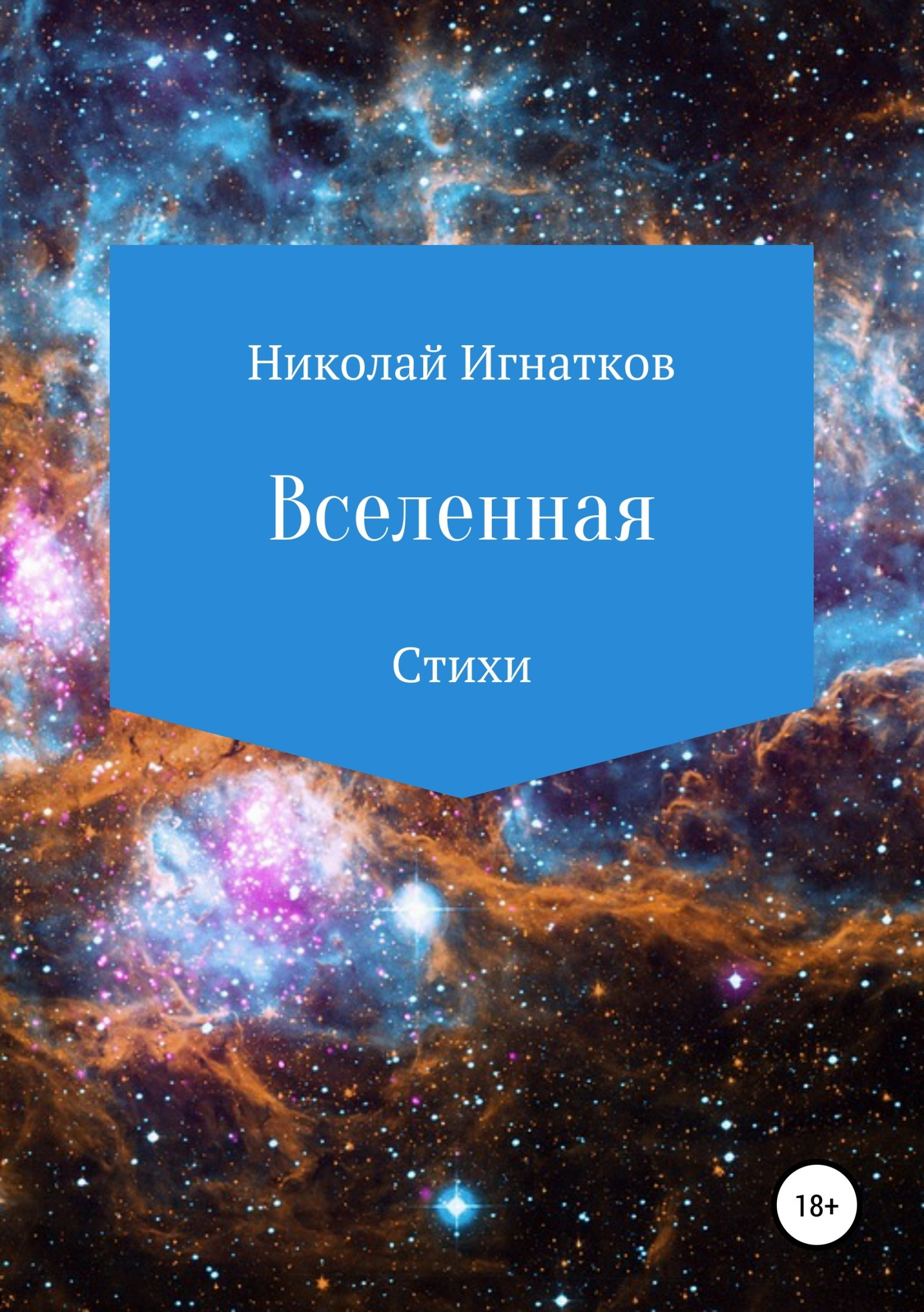 Николай Викторович Игнатков Вселенная. Сборник стихотворений цена