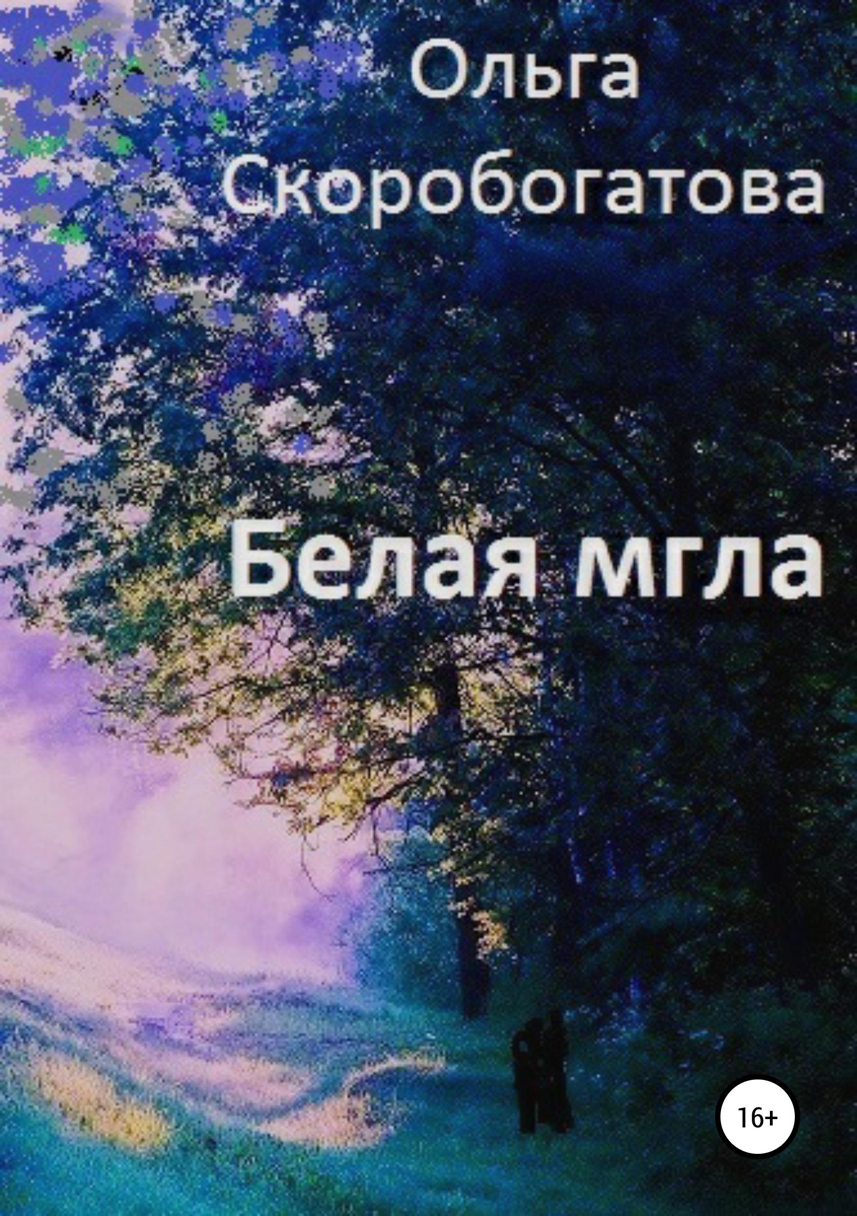 Ольга Александровна Скоробогатова Белая мгла белая мгла
