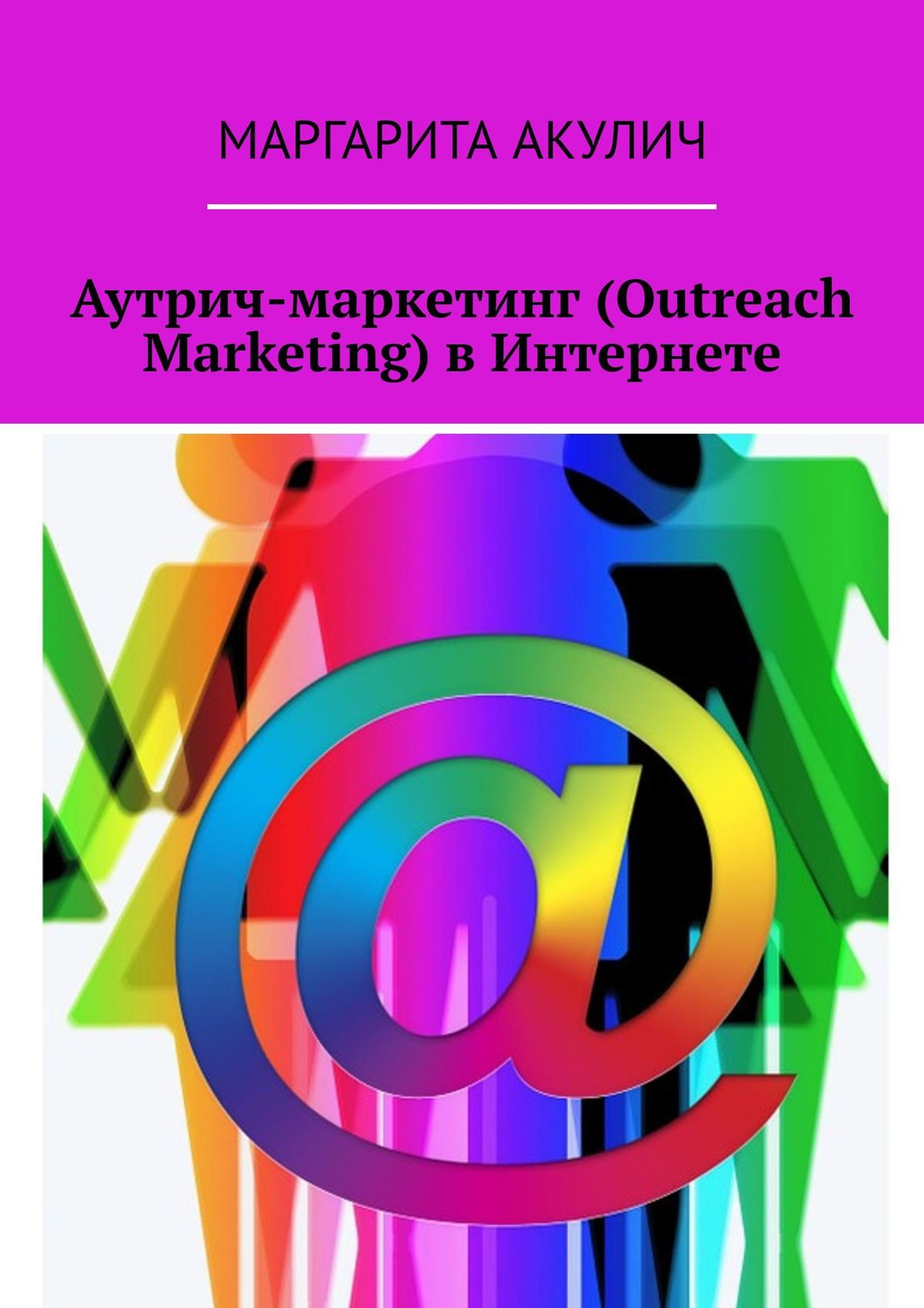 Маргарита Акулич Аутрич-маркетинг (Outreach Marketing) в Интернете маргарита акулич контекстная реклама и маркетинг контента