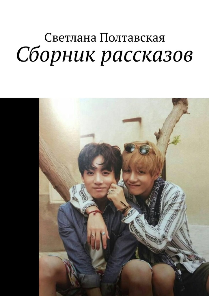 Светлана Полтавская Сборник рассказов