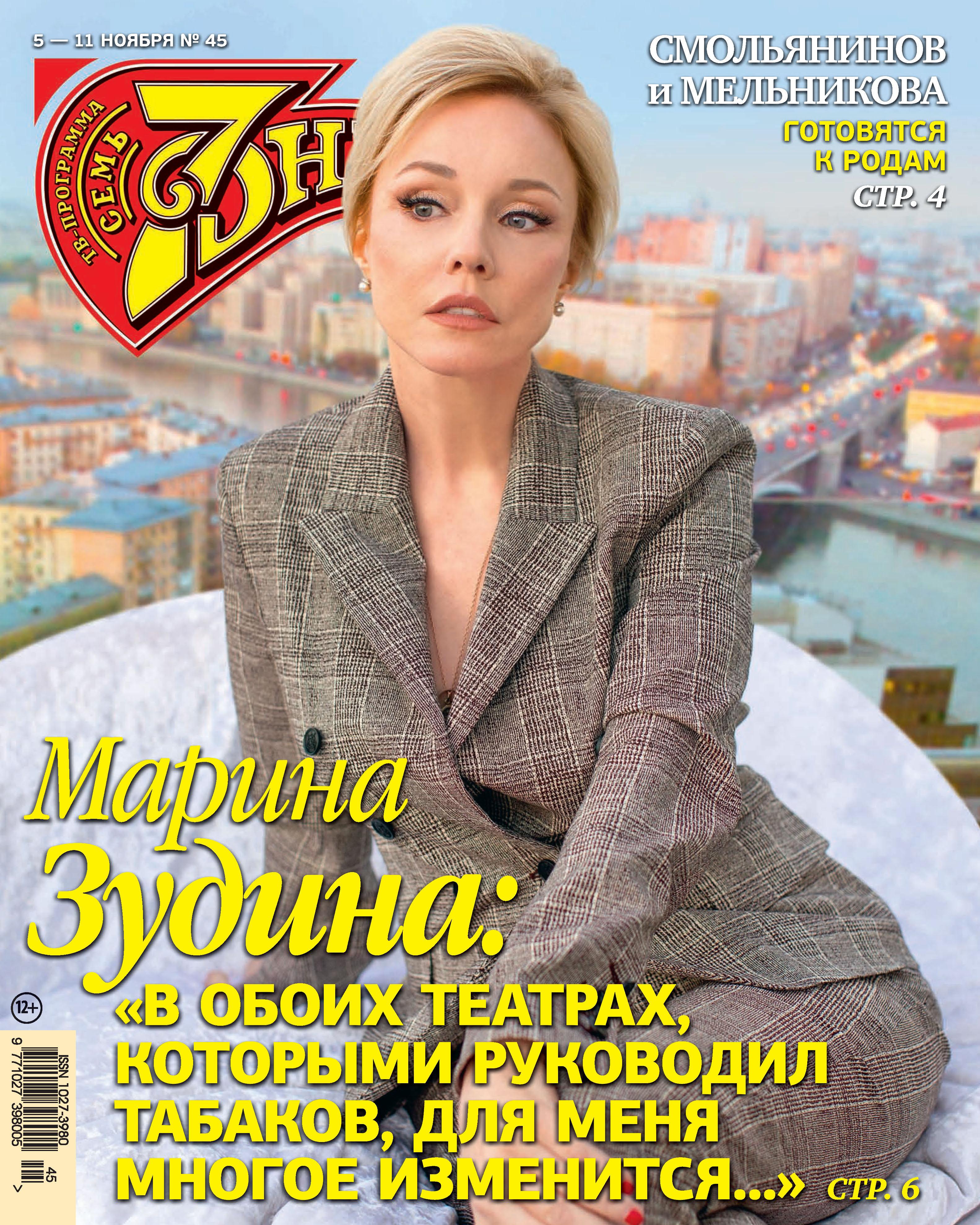 Отсутствует Семь дней ТВ-программа №45/2018