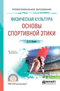 Зинаида Викторовна Сенук Физическая культура: основы спортивной этики. Учебное пособие для СПО
