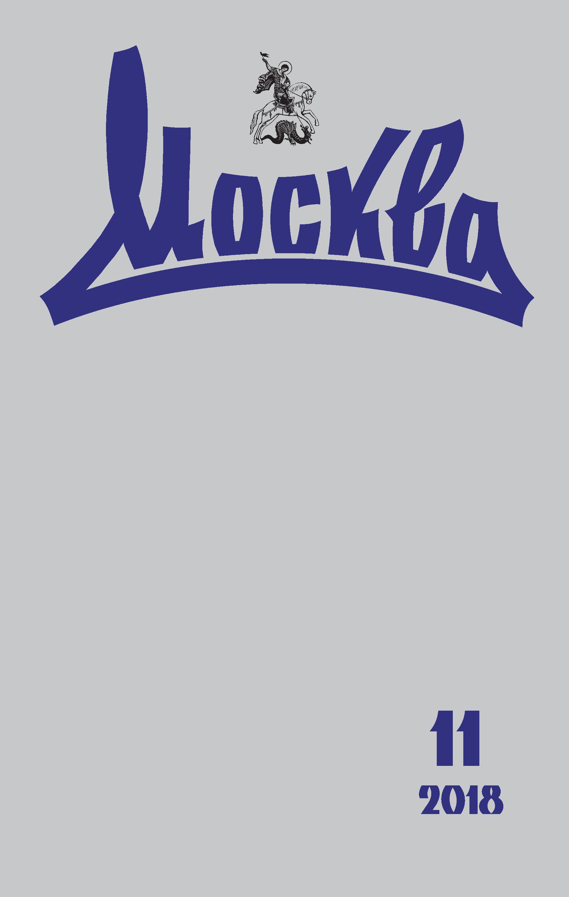 Журнал русской культуры «Москва» №11/2018