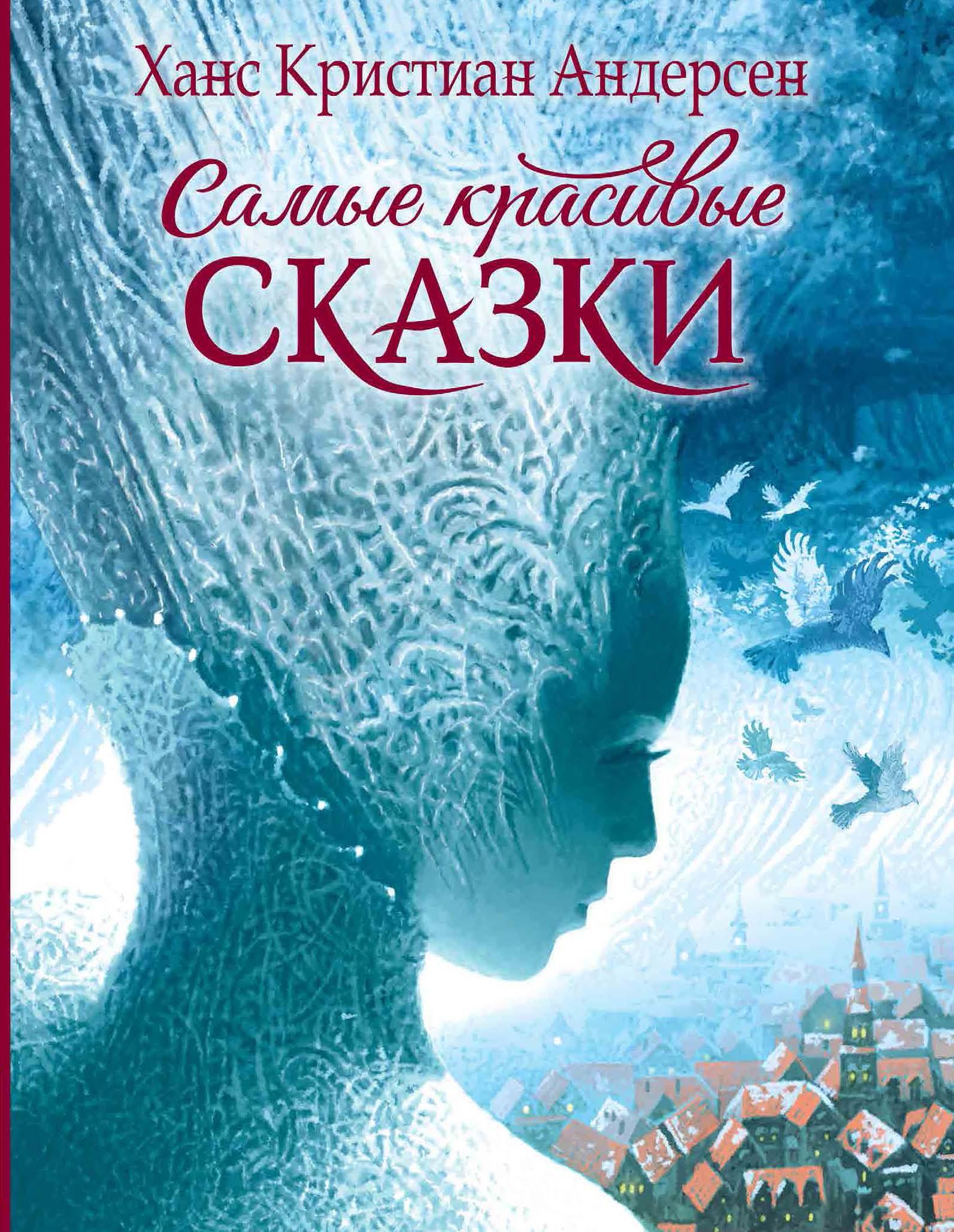 Ганс Христиан Андерсен Самые красивые сказки ганс христиан андерсен оле лукойе сборник