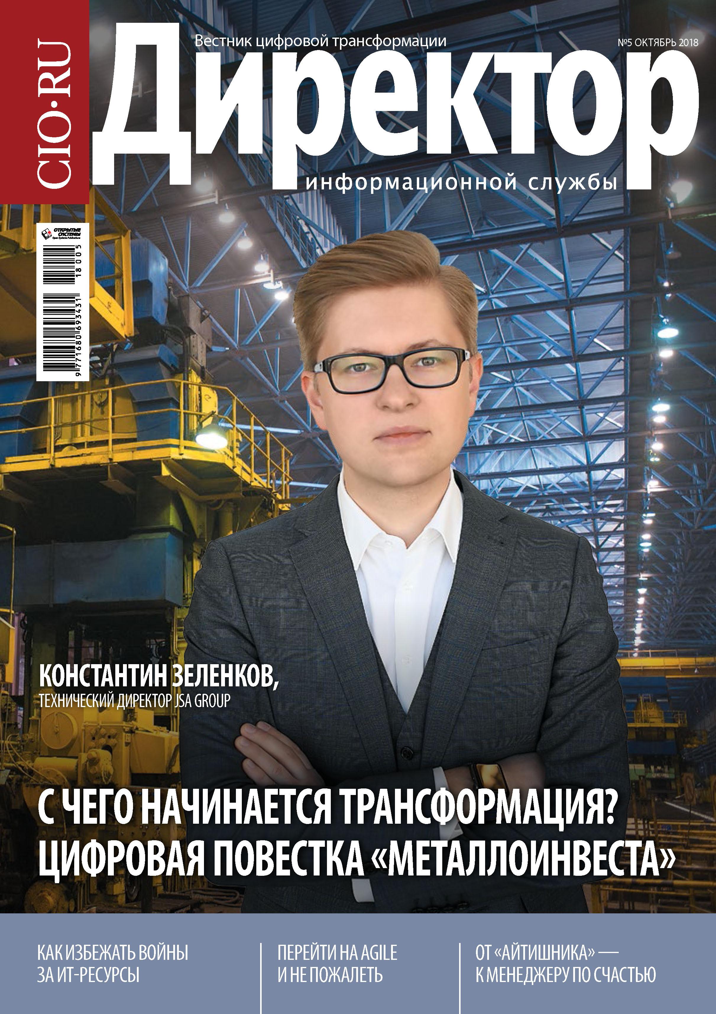 Открытые системы Директор Информационной Службы №05/2018