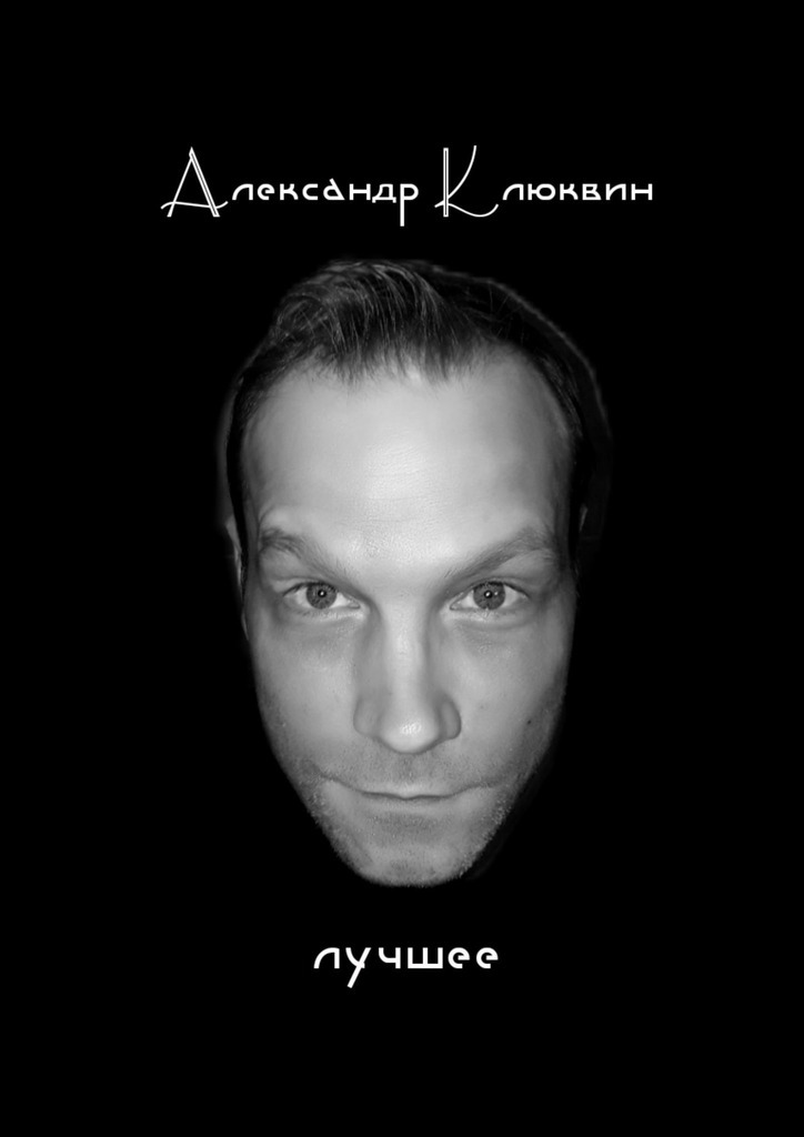 Александр Клюквин Лучшее. Сборник стихов