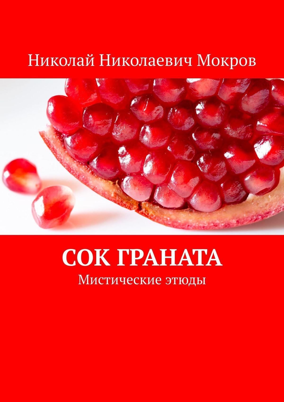 Николай Николаевич Мокров Сумеречное сознание. Мистические этюды на одном дыхании