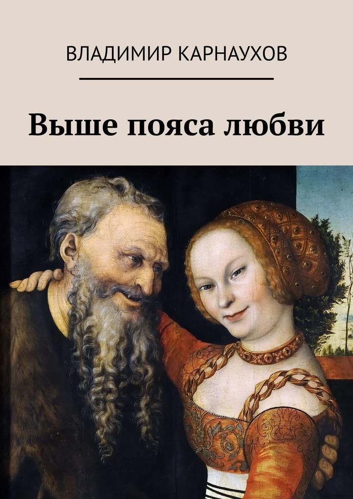 все цены на Владимир Карнаухов Выше пояса любви. Стихи о любви онлайн