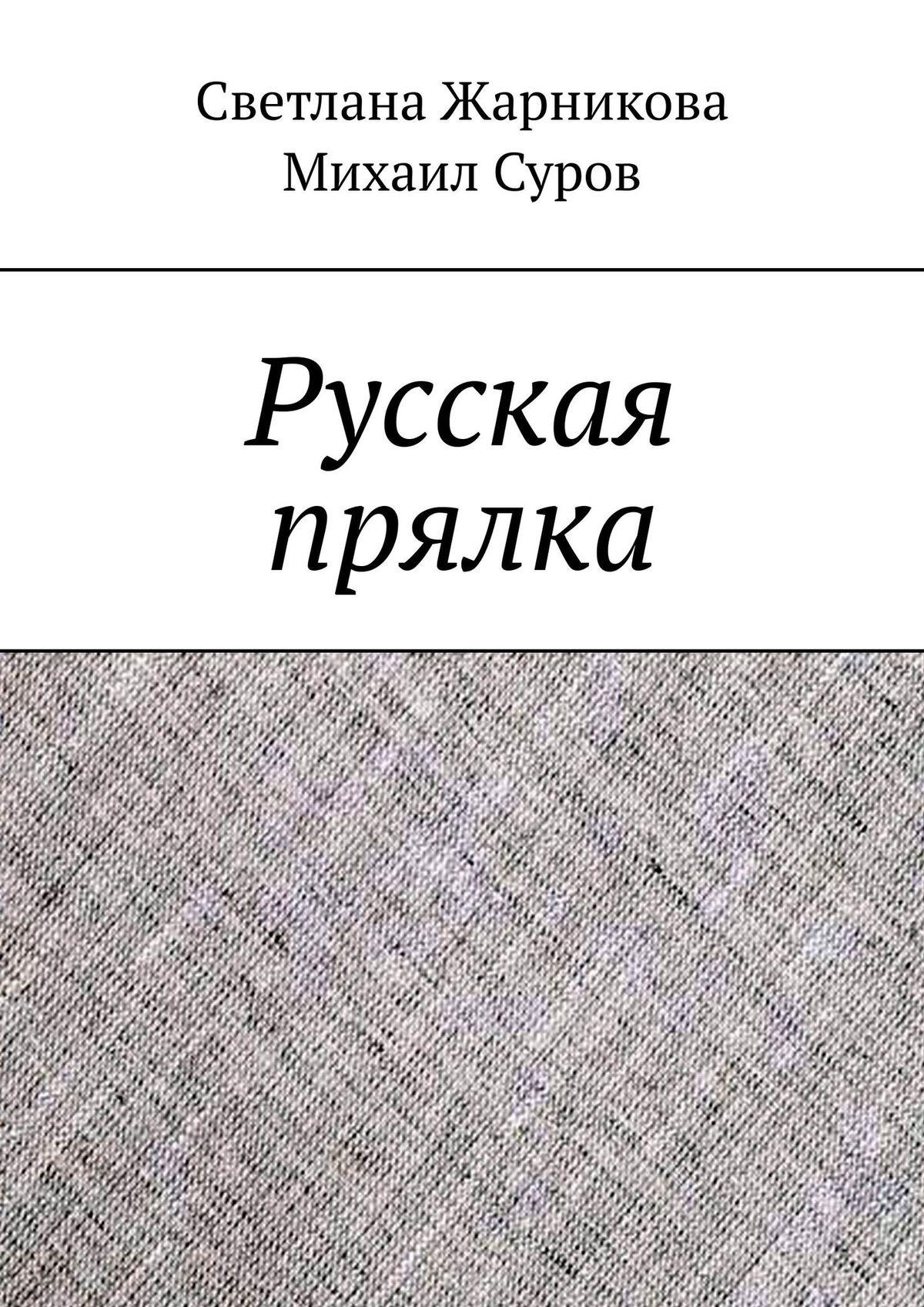 Светлана Жарникова Русская прялка и и маст музей крестьянского быта