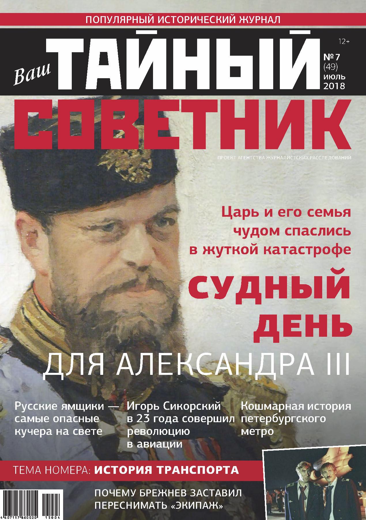 Отсутстует аш тайный соетник. № 7 (49), июль 2018