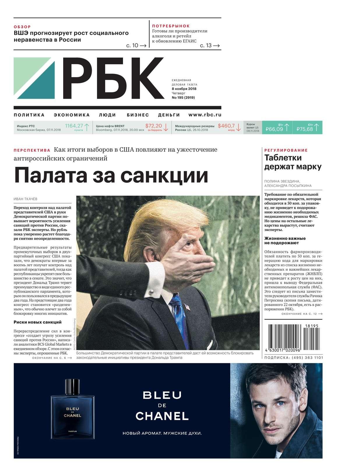 Ежедневная Деловая Газета Рбк 195-2018