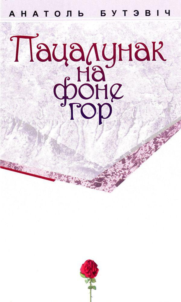 Анатоль Бутэвіч Пацалунак на фоне гор (зборнік) мужчынская і жаночая асоба кашалёк кашалёк ван зорка галава сабакі