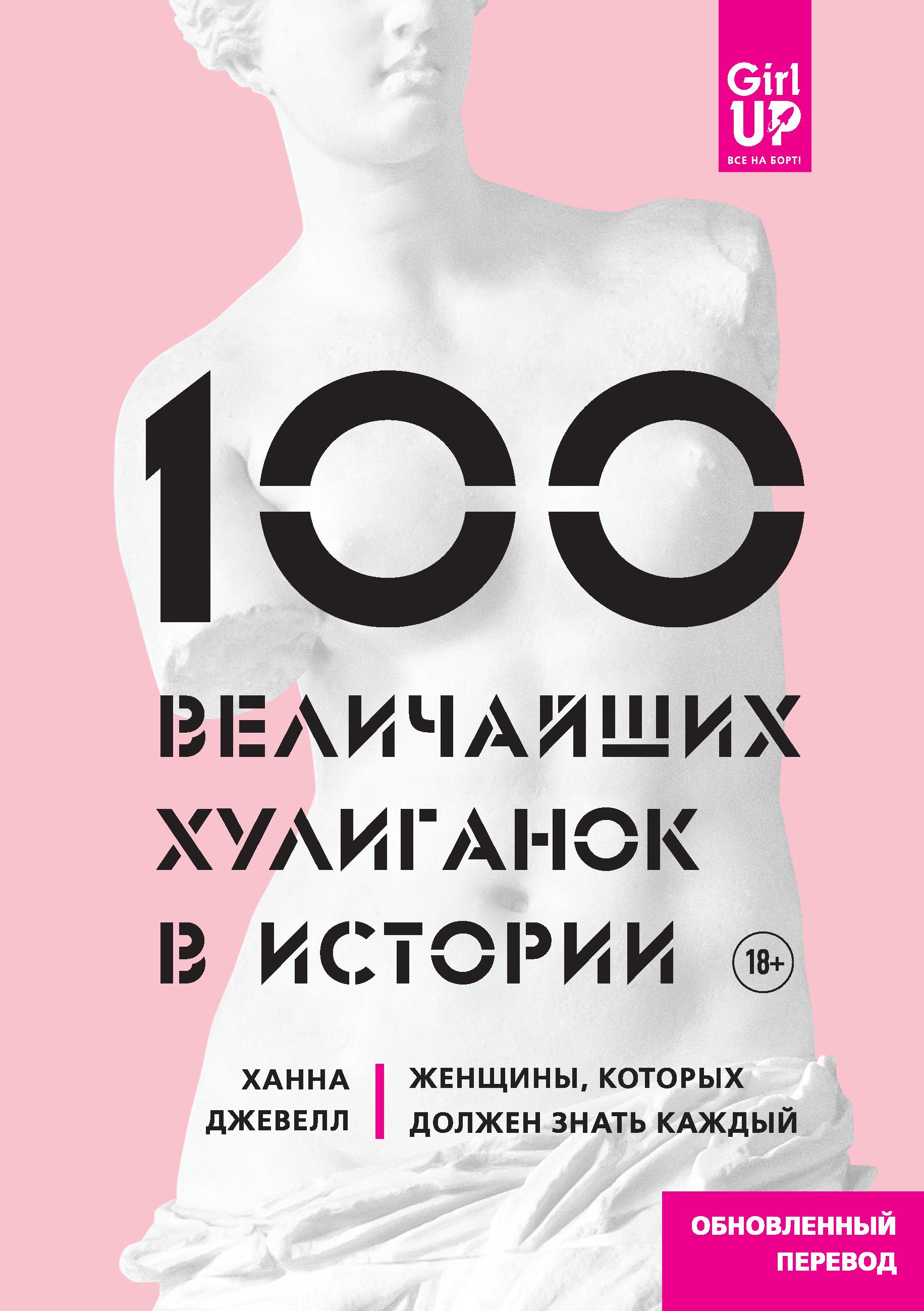 Ханна Джевелл 100 величайших хулиганок в истории. Женщины, которых должен знать каждый ханна джевелл 100 величайших хулиганок в истории женщины которых должен знать каждый