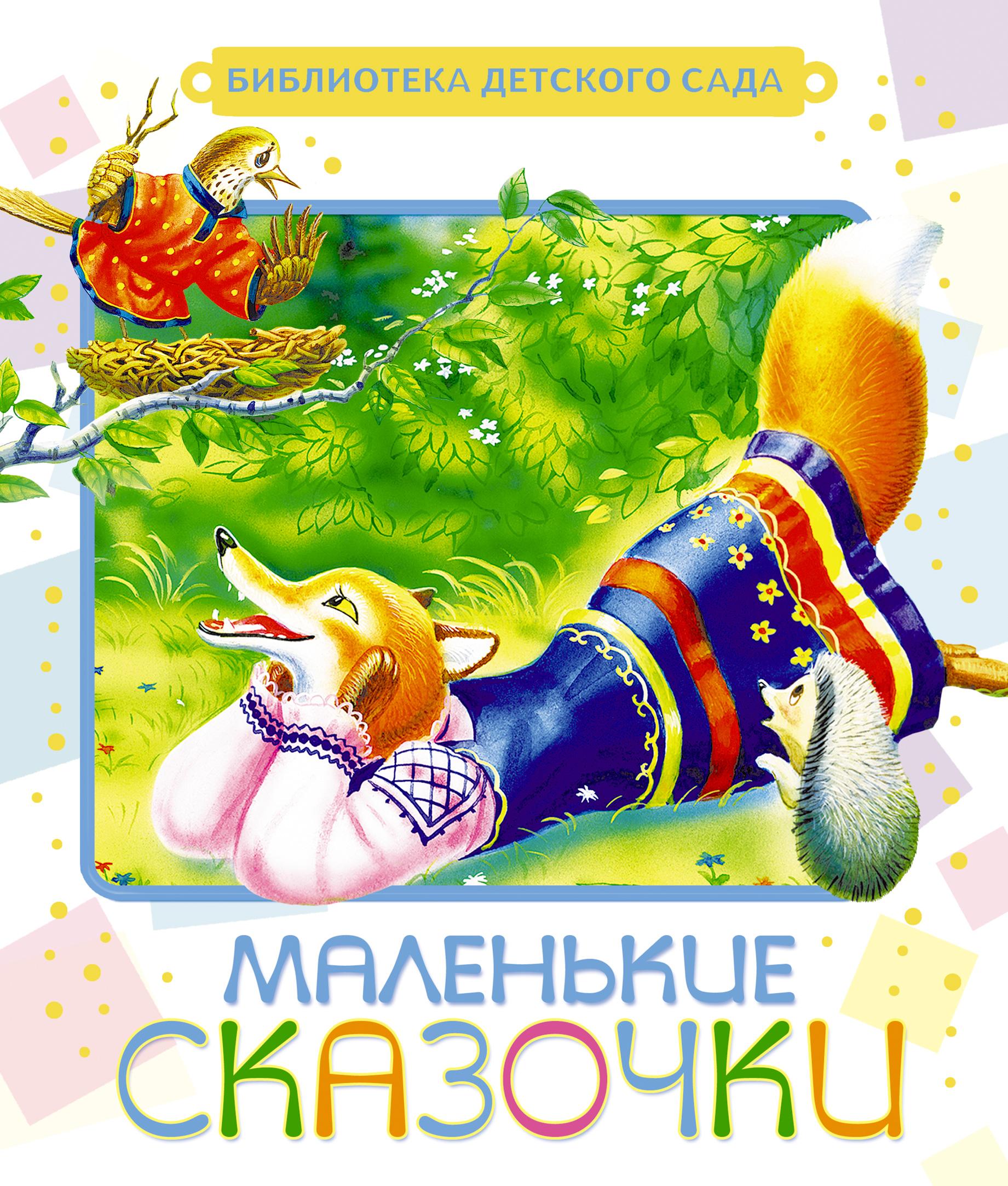 Русские сказки Маленькие сказочки азаров м ред русские народные сказки для самых маленьких