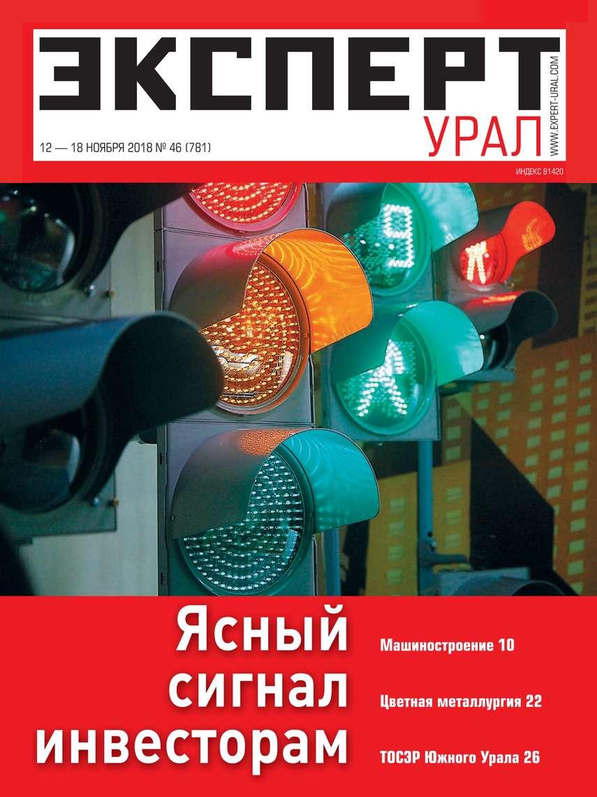 Эксперт Урал 46-2018