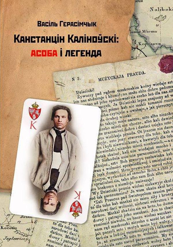 Васіль Герасімчык Канстанцін Каліноўскі: асоба і легенда дмитро павличко любов і ненависть вибране