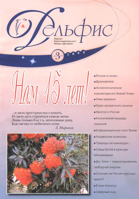 Отсутствует Журнал «Дельфис» №3 (55) 2008 отсутствует журнал дельфис 4 56 2008