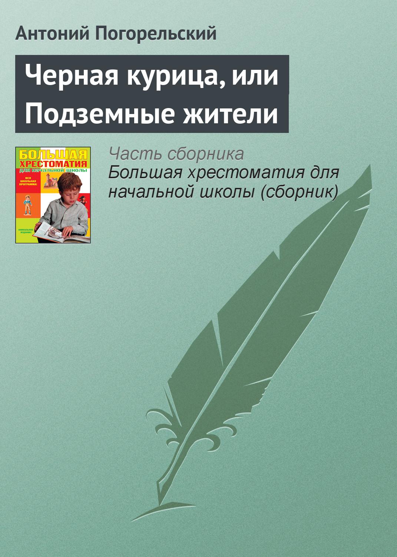 обложка электронной книги Черная курица, или Подземные жители