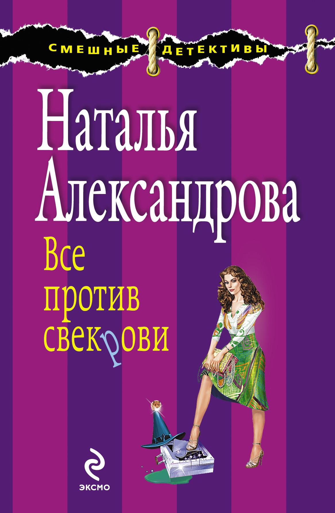 Все против свекрови ( Наталья Александрова  )