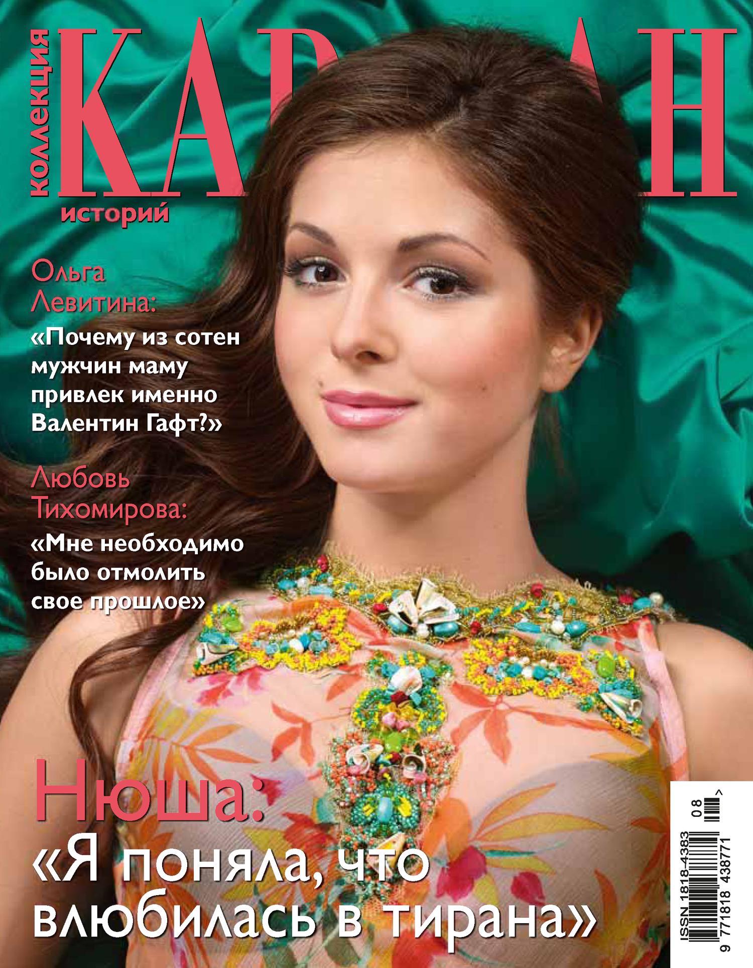 Отсутствует Коллекция Караван историй №08 / август 2012