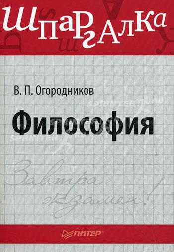 В. П. Огородников Философия: Шпаргалка самигуллин к ошибки в намазе связанные с чтением куръана