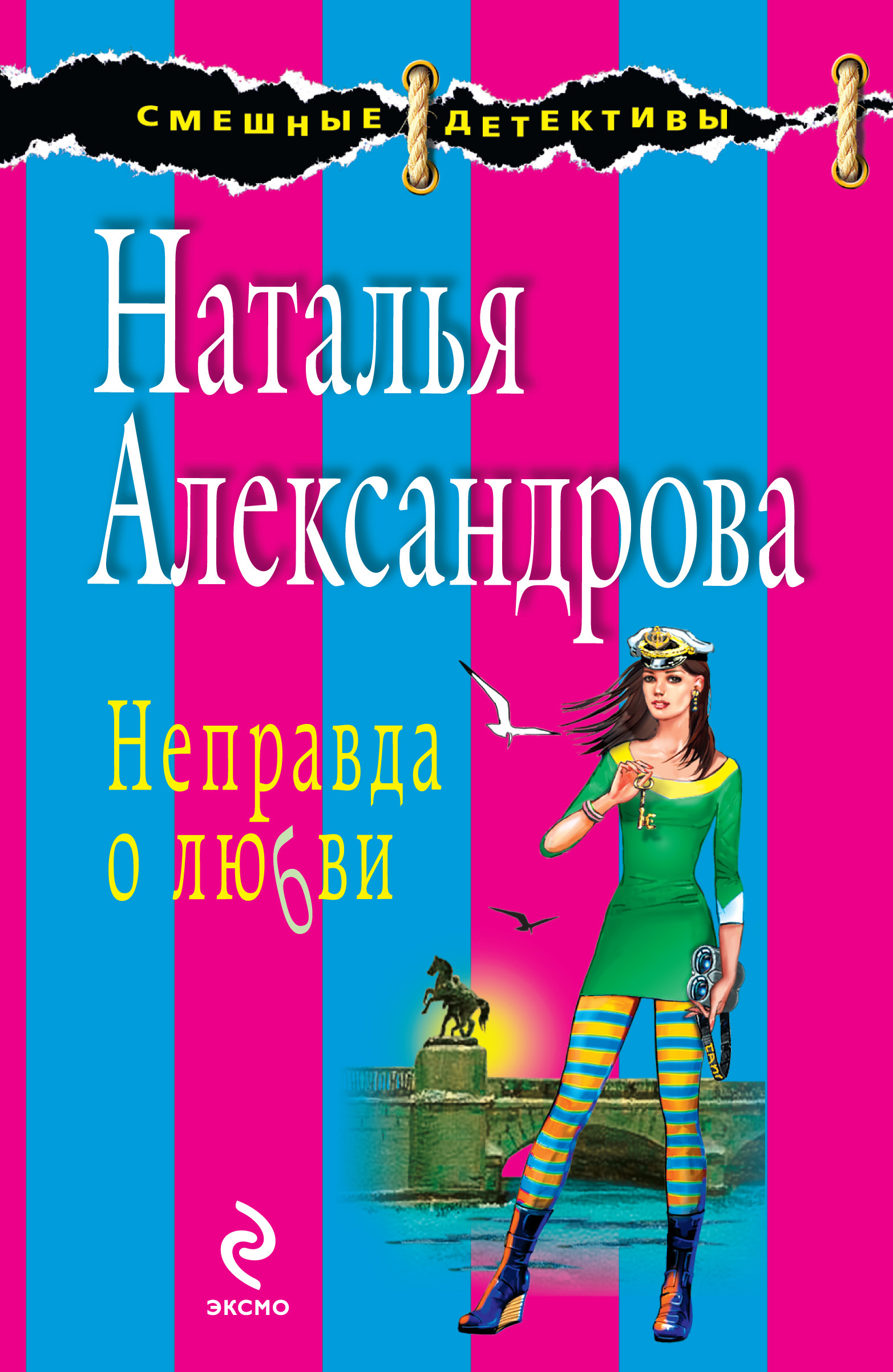 Неправда о любви ( Наталья Александрова  )