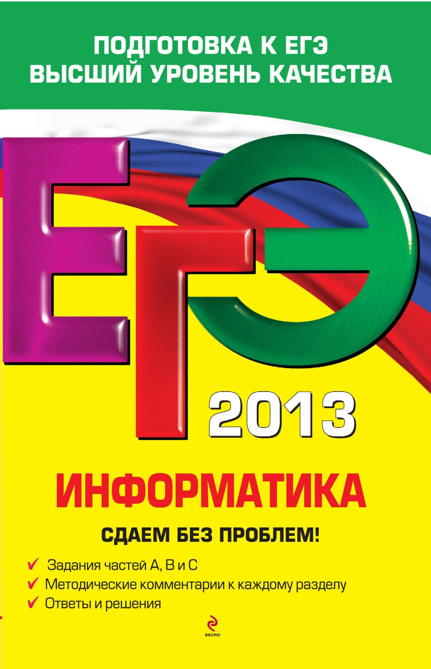Н. Н. Самылкина ЕГЭ 2013. Информатика. Сдаем без проблем!