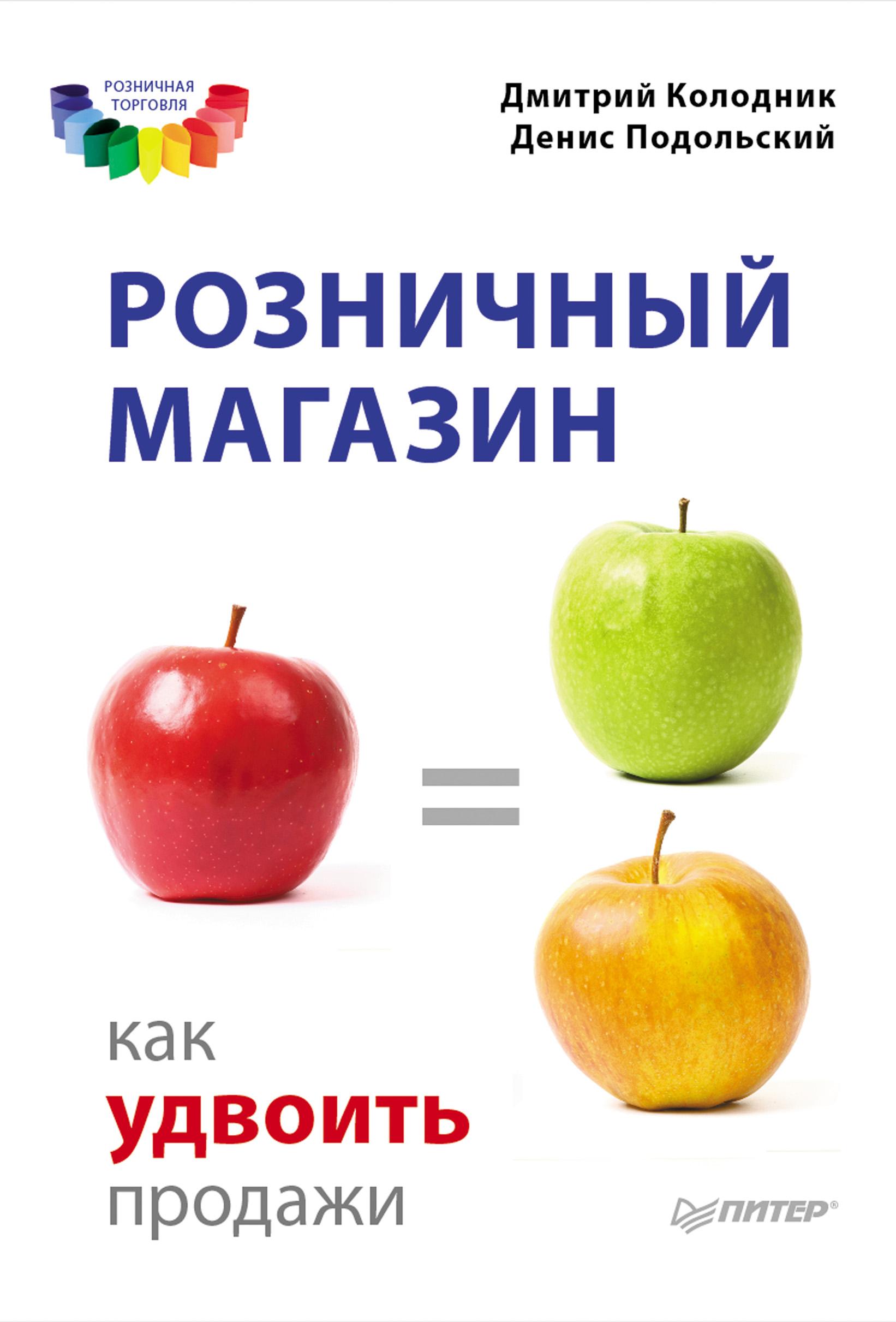 Денис Подольский Розничный магазин: как удвоить продажи анна бочарова розничный магазин с чего начать как преуспеть