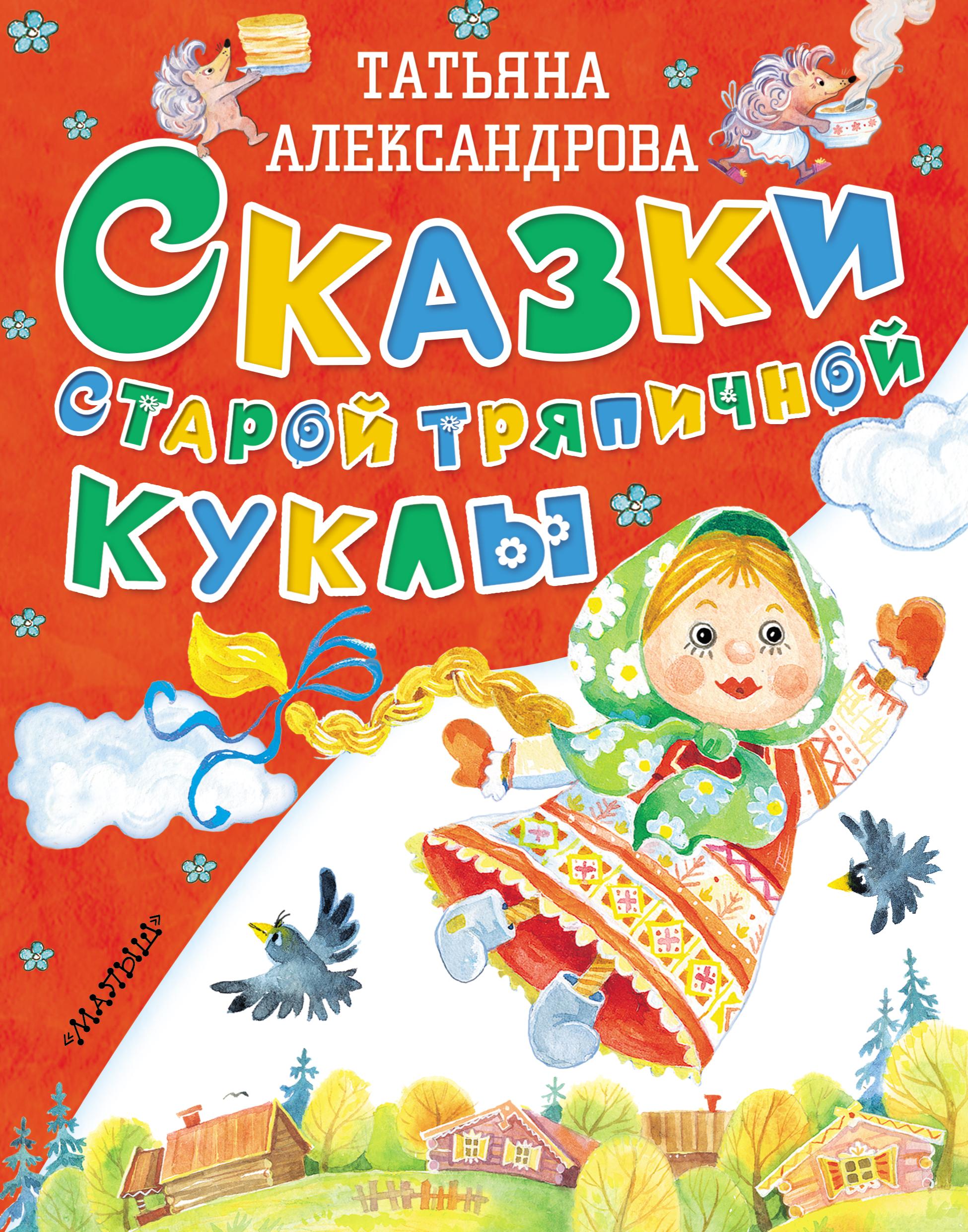 skazki staroy tryapichnoy kukly