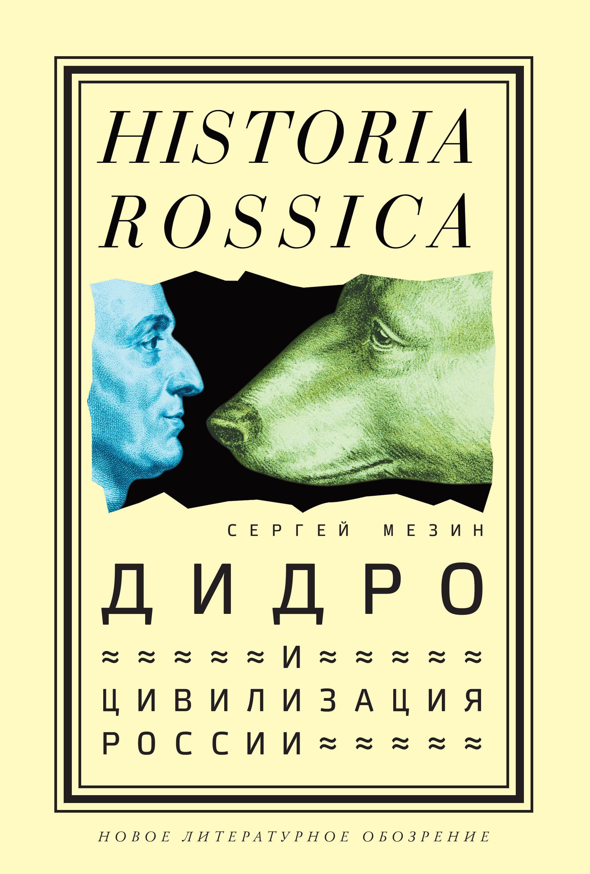 Дидро и цивилизация России