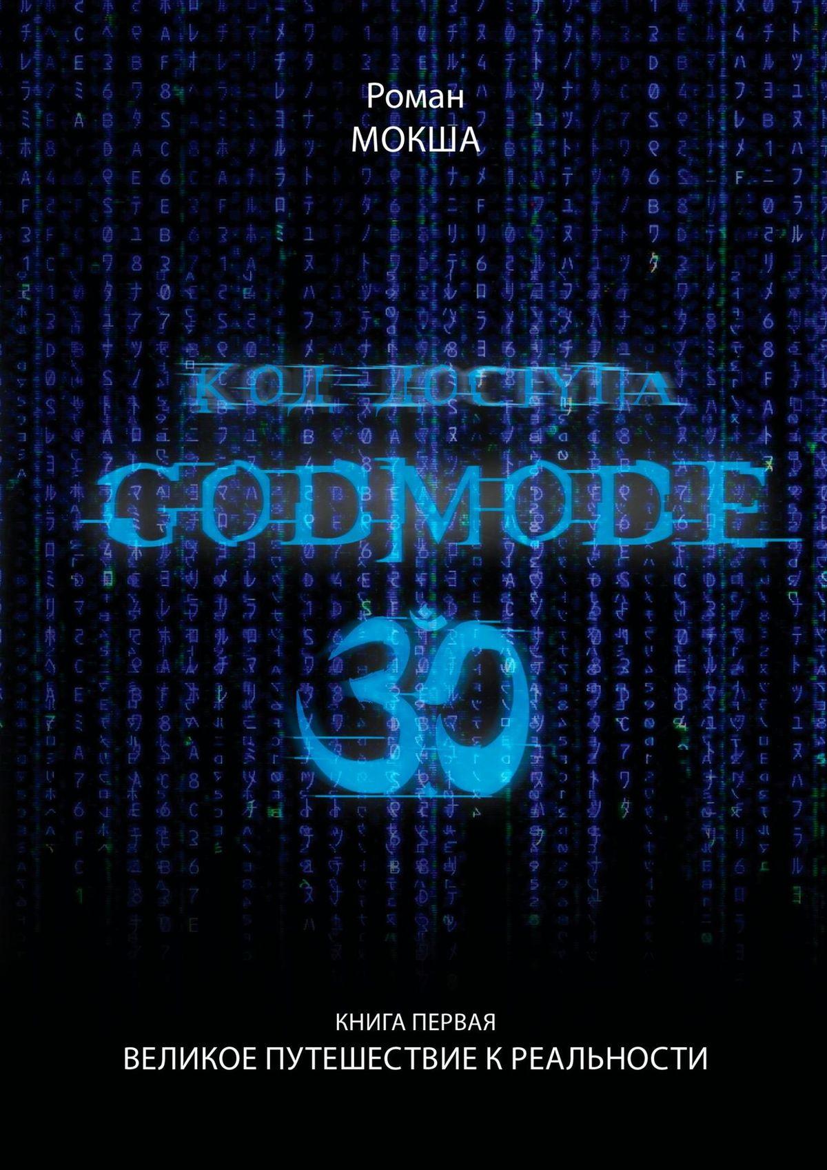 Роман Мокша Код доступа: Godmode 3.0. Книга первая: Великое путешествие к Реальности путь лидера от основания к вершине