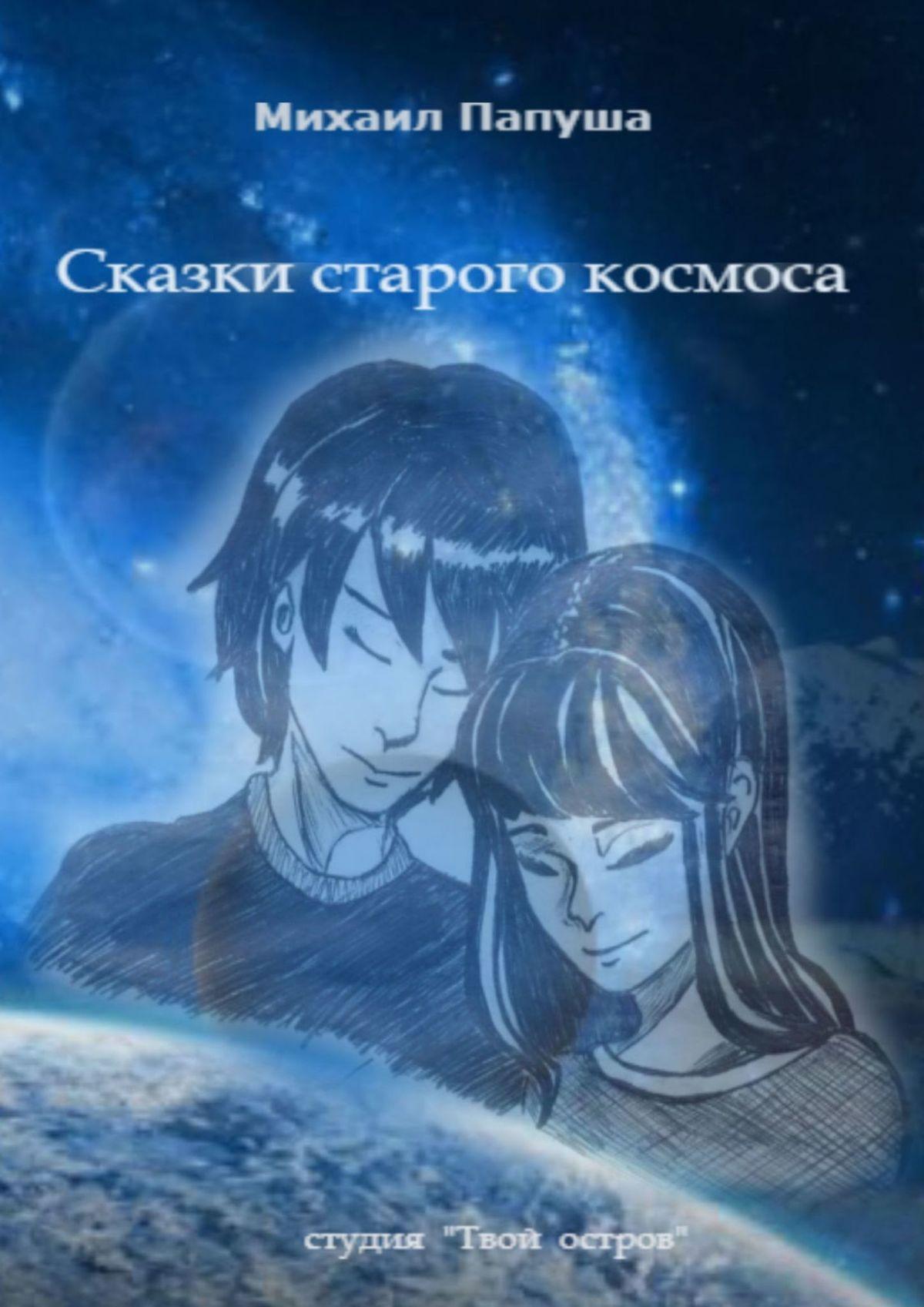 Михаил Иванович Папуша Сказки старого космоса тридерм беременным
