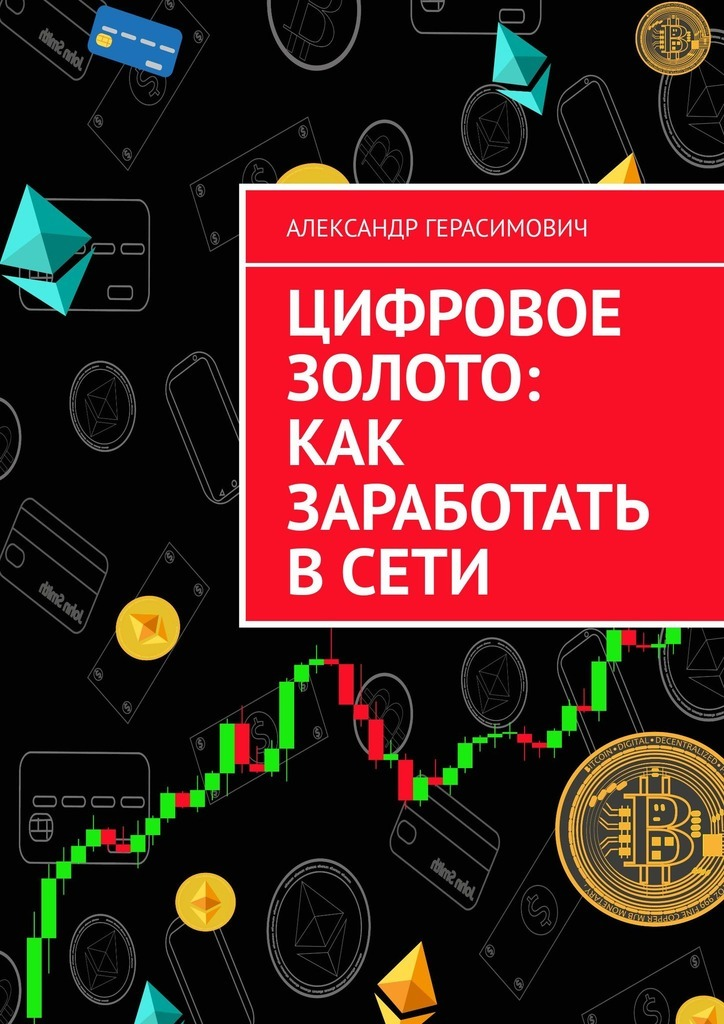 Обложка книги Цифровое золото: как заработать в сети