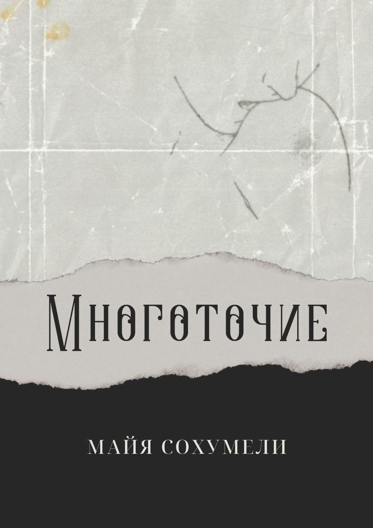 Майя Сохумели Глубоко, между веной я останусь тебе верной… Сборник стихов тебе мой ангел