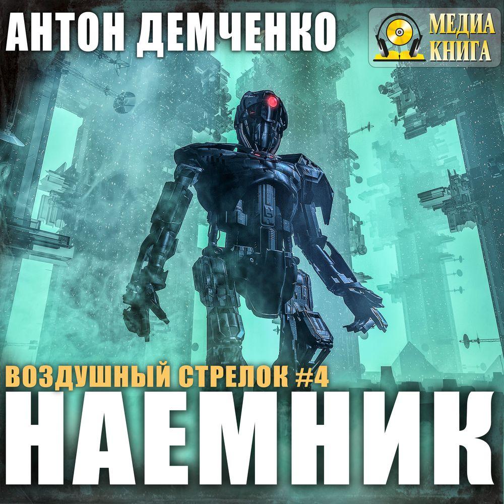 Антон Демченко Воздушный стрелок. Наемник цена