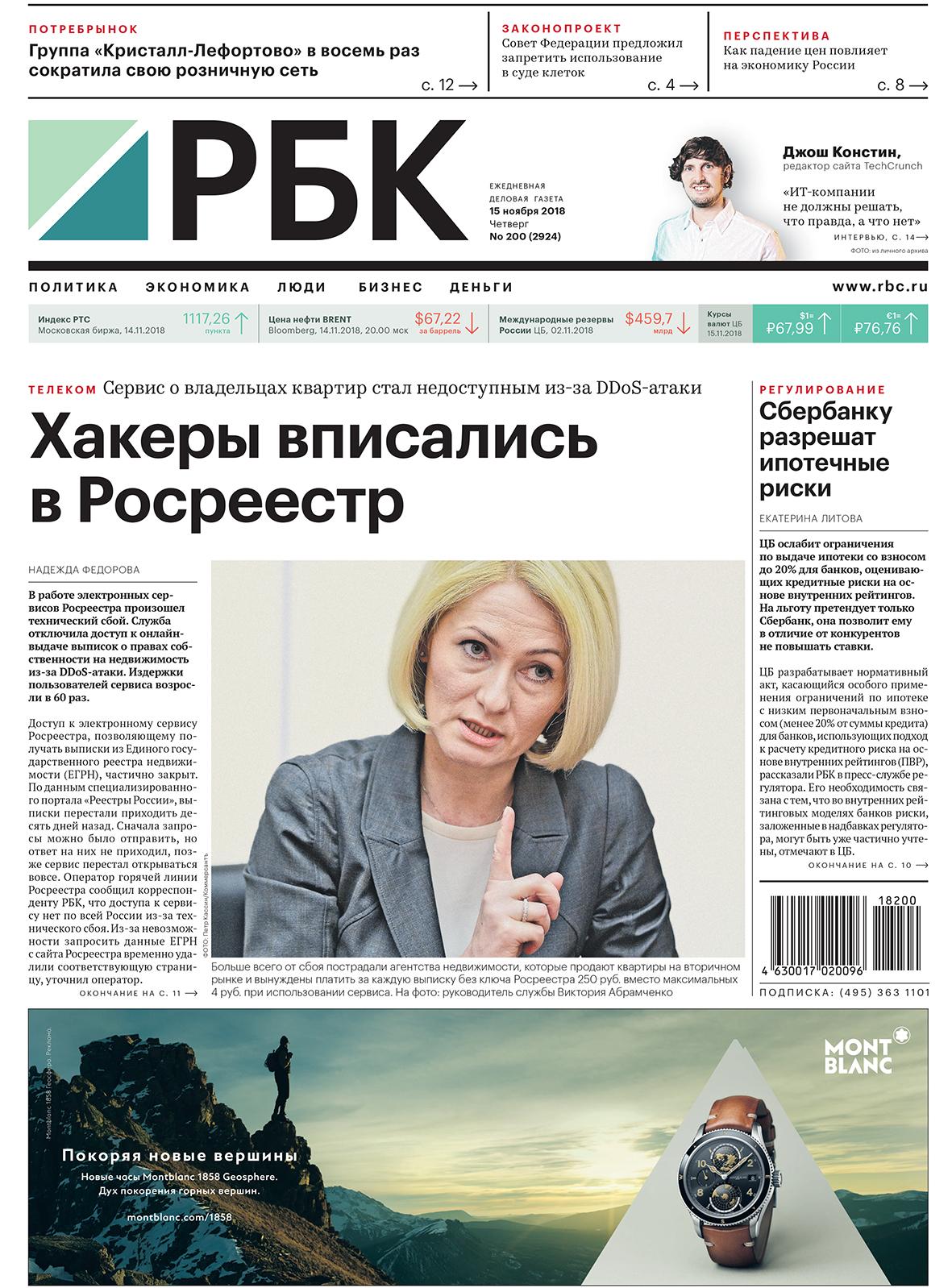 Ежедневная Деловая Газета Рбк 200-2018