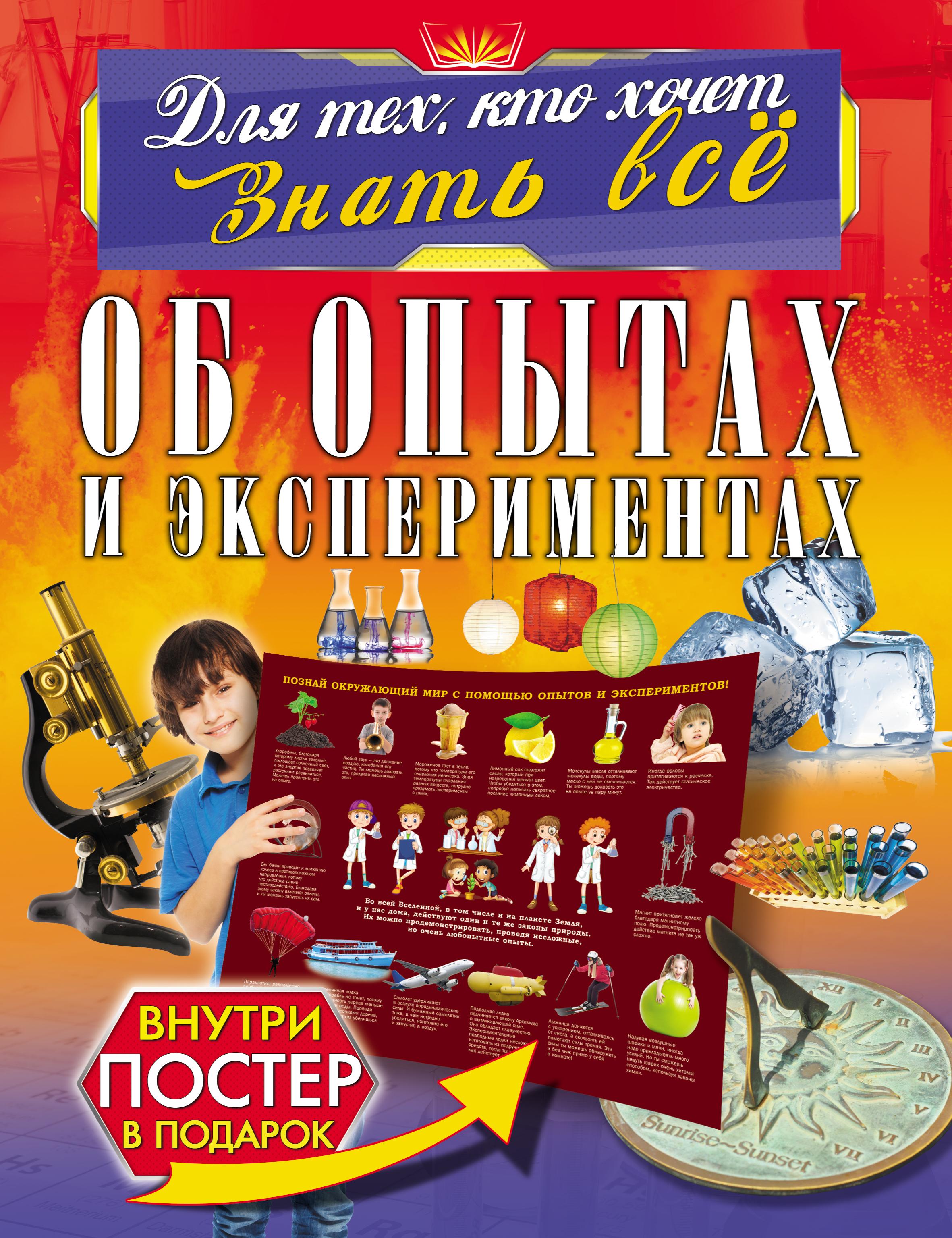 Л. Д. Вайткене Об опытах и экспериментах вайткене л большая книга опытов и экспериментов для детей и взрослых